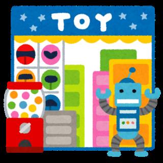 日本にもまだこんな「おもちゃ屋」が残されていたのか。懐かしい気持ちになること、間違いなし!!!