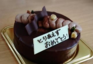 【ネット民大爆笑】ケーキに書かれたメッセージがこんなことになってしまった