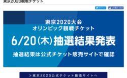 【東京五輪チケット】抽選結果発表、開会式と閉会式どちらもA席当選した強運の持ち主現る→金額が高すぎてネット民驚愕