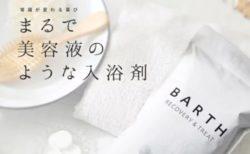 【美容】「腰が抜けるくらい気持ちいい」髪・肌・疲労回復に効く美容液のような重炭酸入浴剤が話題
