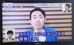【蒼井優さん結婚】山ちゃんの大親友、アンガールズ田中さんのコメント 面白すぎて話題に