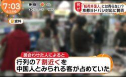 京都ヨドバシ、転売外国人への対応がすごいと話題に「商品名が言えなければエヴァンゲリオンの好きなところを言ってみて」
