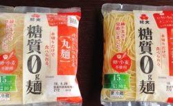 独特の食感「糖質0g麺(15kcl)」このひと手間でおいしいラーメンに大変身!