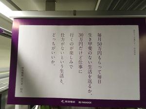 電車の中吊り広告、ミサワと合わせたら最高にフィットした