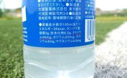 【注意喚起】熱中症予防にスポーツドリンクは気をつけて!熱中症予防には水かお茶を…