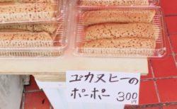 ユッカヌヒーのポーポー!?沖縄の食べものの正体とは…