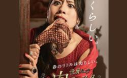 【テーマパーク】犬山リトルワールドのポスターが面白すぎる! 是非とも訪れてみたい