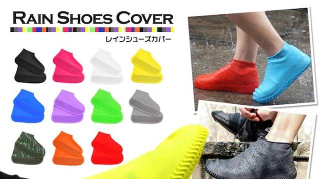 急な雨でも安心!シリコン製で靴の上から被るだけの「レインシューズカバー」が話題