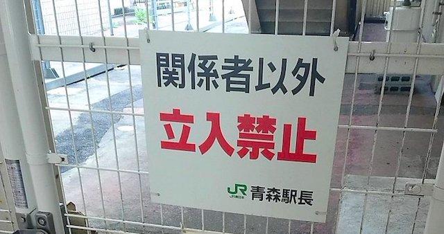 【JR青森駅】青森らしい看板が話題に!