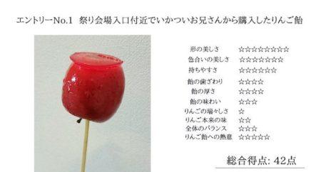 『お祭りで購入した4本のりんご飴についての感想』→ 詳細に評価されたレビューが話題に!