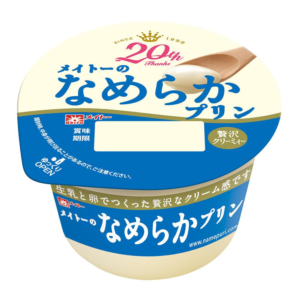 【メイトー】なめらかプリンを凍らせると「超濃厚アイス」に大変身するらしいぞ!
