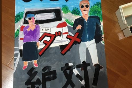 【あおり ダメ 絶対!】弟が描いた交通安全ポスター、才能に溢れすぎていると話題 ネット民に大反響!