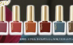 【コスメ】高品質1000円☆塗りやすさと発色で大人気のエクセルネイル、秋コレクションが可愛すぎると話題