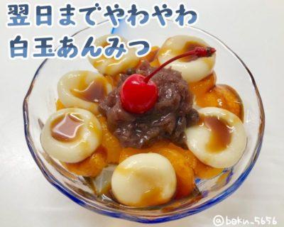 【あんみつ】翌日までやわモチ~~~な白玉だんごが美味しそう! この夏、是非食べてみたい