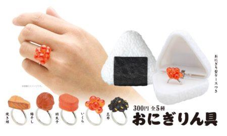 【指輪】おにぎりん具が洒落てる! これでプロポーズされたらOKしちゃうかも!?