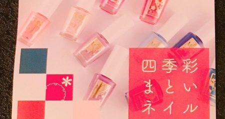 【激かわ!!】京都発、斬新な美容液ネイルが話題「除光液不要」「ジェルの上からもOK」「絶妙な色もデザインもぜんぶ♡」