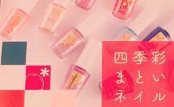 【ネイル】ウワサの京都発 美容液入り「四季彩まといネイル」秋っぽい「べっこうあめ」が可愛い!いまキャンペーン中!