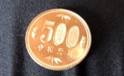 【画像あり】『 令和元年 』の500円玉をご覧ください