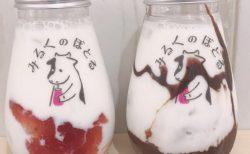 【美味しそう】「みるくsan」のいちごミルクが可愛らしいボトルに入った「みるくのぼとる」! ネット民に大人気!