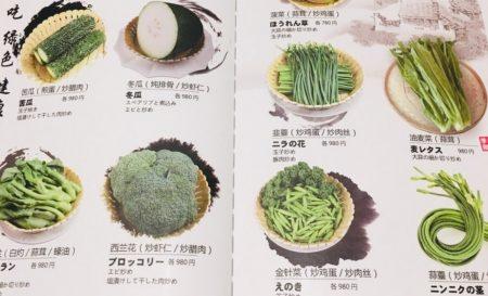 【斬新】この中華料理屋、未だかつて見たこともないメニューだと話題に!