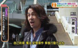 【動画】自己防衛おじさん、まさかのCM出演!!