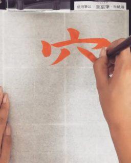 【話題】最も複雑と言われる漢字の一つ「ビィアン」が難しすぎる