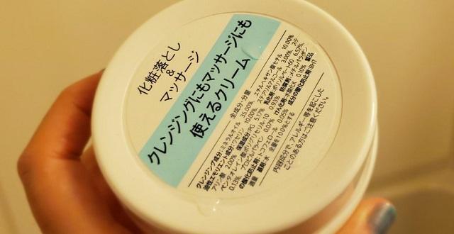 【スキンケア】プチプラの神・ちふれの「ウォッシャブル コールド クリーム」が話題「毛穴消えるし肌ふわふわ」「乾燥肌が落ち着いた!」