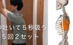 【下半身太りの原因 反り腰】人気トレーニングスタジオ代表による1分間の万能ストレッチが話題「猫背にも反り腰にも肩こりにも効く」