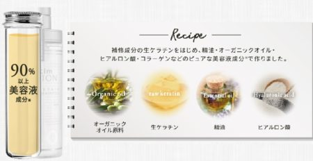 【ヘアケア】美容液成分90%以上+オーガニック原料で配合された「ミクシム」コスパも秀逸で話題「触りごこち最高!」「サラッサラになる」