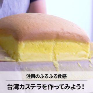【ぷるんぷるん】「台湾カステラ」簡単なのにおいしすぎる!食べ過ぎ注意