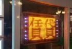 【話題】前世がラーメン屋な不動産屋の「電光掲示板」が面白すぎる!