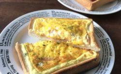 【必見!】フライパンを使わないで出来る「オムレツトースト」めちゃめちゃ美味しそう!