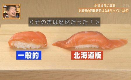 【ネタ】北海道の寿司、デカかった!