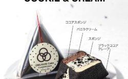 【可愛い】新感覚スイーツ「おむすびケーキ」をご覧ください