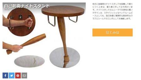 【見てみな】家具「自己防衛ナイトスタンド」をご存知であろうか