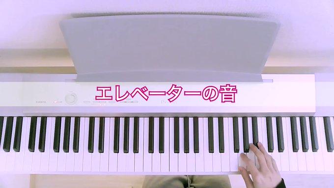 【これは笑う】でかいビルのエレベーター音をピアノで再現してみたら・・・