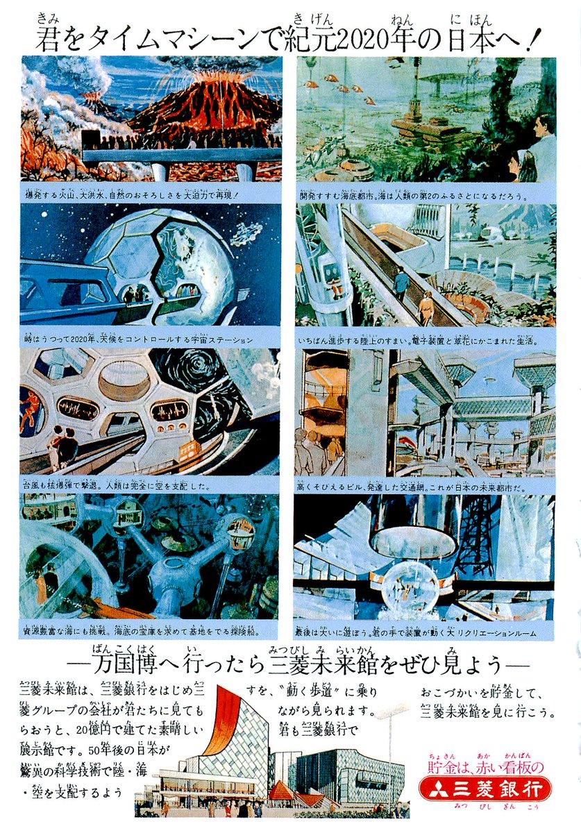 【未来予想図】タイムマシーンで行った2020年の日本が凄い!