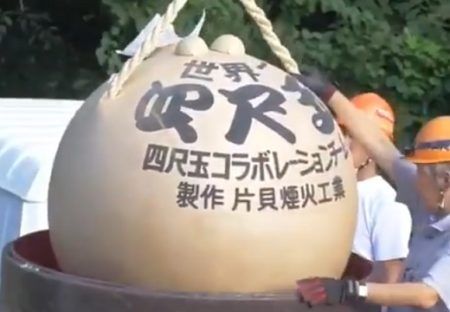【260万円】世界一の打ち上げ花火「四尺玉」映像だけでもすごい迫力、感動した!
