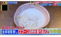 【ダイエット&美肌】テレビで話題の「玉ねぎヨーグルト」+納豆で抜群の美肌効果!+体操で痩せ効果がさらにアップ!