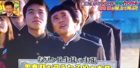 【意外】ガキ使で発表した福くんの「本音」が話題に!