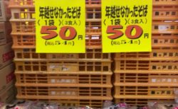 【可愛そうにな】スーパーで売ってた「年越せなかったそば」の哀愁感が・・・