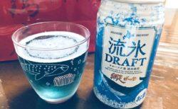 【海藻由来】めちゃくちゃ美しい青いビールが存在していた!「綺麗だな~」