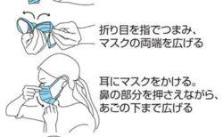 【新型肺炎】マスクの正しい「装着法」が話題に。鼻は出しちゃダメだよ!