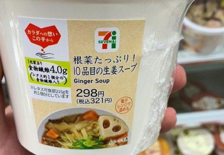 【ダイエット】セブンの生姜スープ(298円) 野菜たっぷり、低カロリー、おいしくて身体は温まるしで大人気!