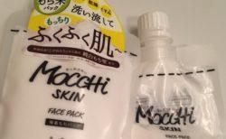 【スキンケア】もち米の最高品種、新潟県産こがねもちエキス抽出の濃厚もち米パック「モッチスキン」が話題。コスパ最強・柔らかもちもちの素肌に
