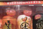【朗報】甘くない!カフェインなし!あったかい☆チェリオから「自販機の白湯」登場!