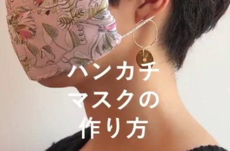 【マスクが買えなくても安心】簡単に作れる「ハンカチマスク」が話題に!