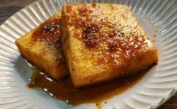 【低糖質レシピ】大人気 料理のお兄さん発「厚揚げジンジャーステーキ」簡単でものすごくおいしかったと話題