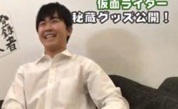 【仮面ライダー愛】大事な自分の宝物について嬉しそうに語る鈴木福くんさんが話題「ガチ勢でなんだか嬉しい」