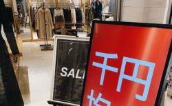 【1000円】表参道のブディックで商品化前の商品を試験販売。ハイセンス&上質な服が1000円均一